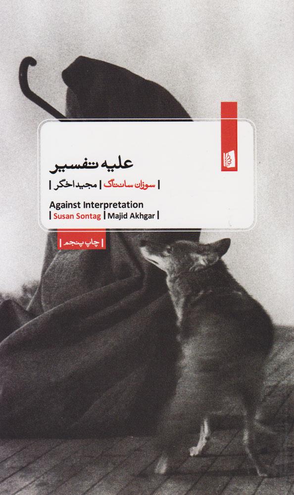 کتاب علیه تفسیر