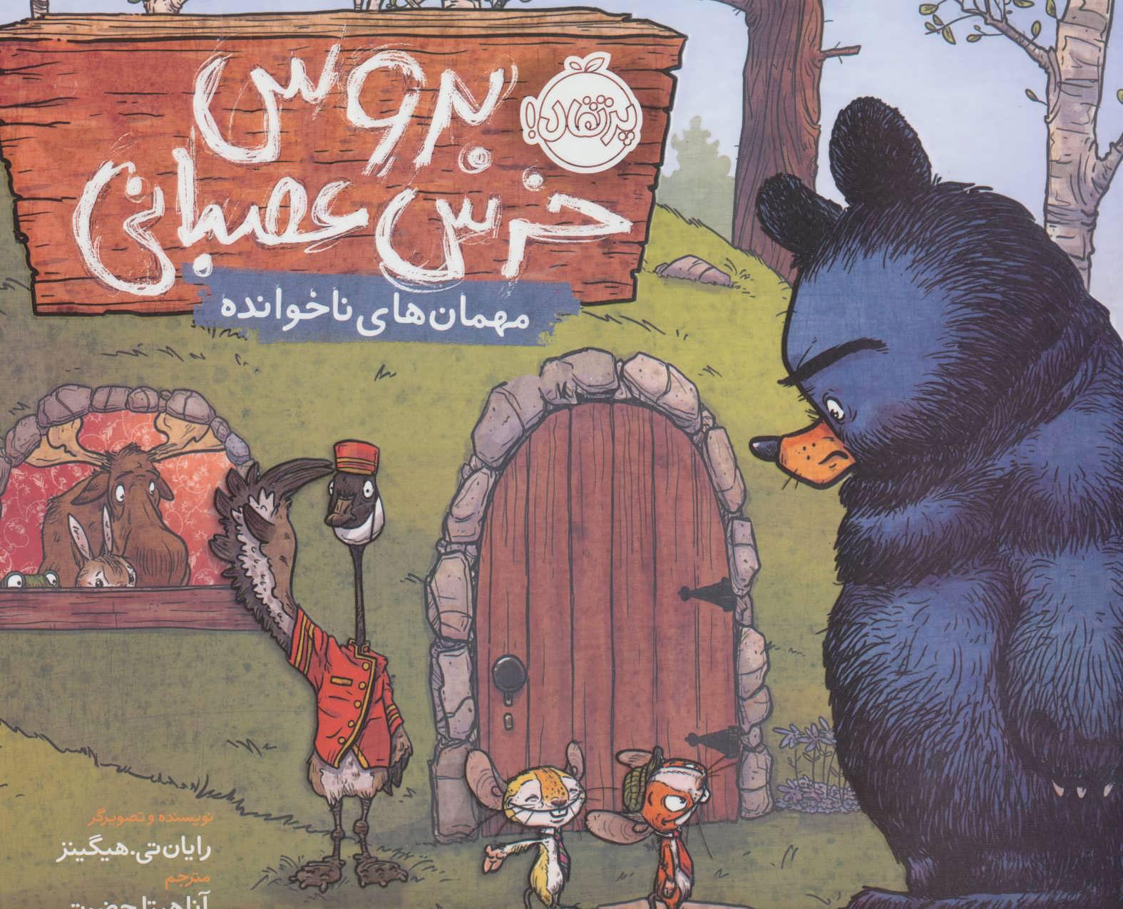 کتاب بروس خرس عصبانی 2