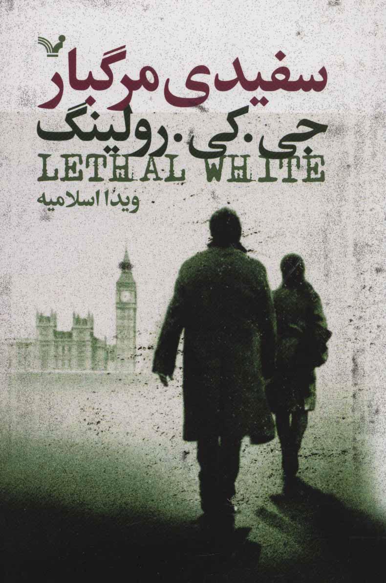 کتاب سفیدی مرگبار