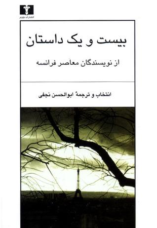 کتاب بیست و یک داستان