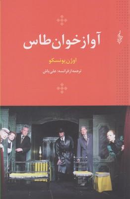 کتاب آواز خوان طاس