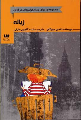 کتاب زباله