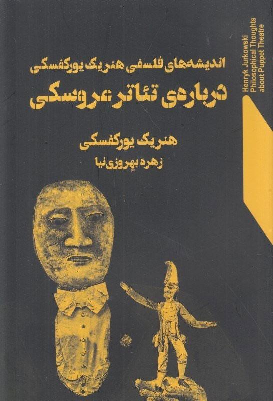 کتاب اندیشه های فلسفی هنریک یورکفسکی درباره ی تئاتر عروسکی