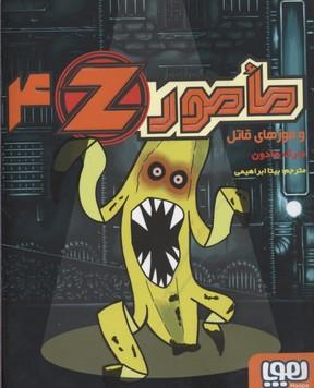 کتاب مامور Z 4