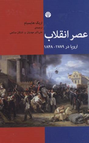 کتاب عصر انقلاب