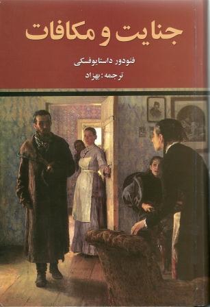 کتاب جنایت و مکافات