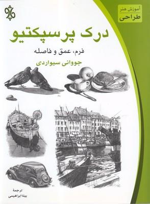 کتاب درک پرسپکتیو