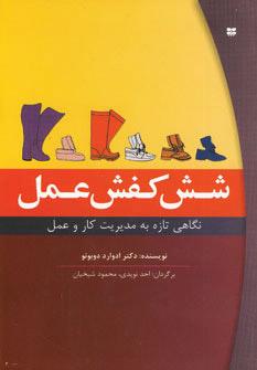 کتاب شش کفش عمل