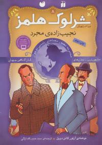 کتاب شرلوک هلمز 8