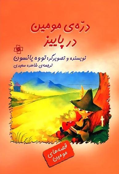 کتاب دره ی مومین در پاییز