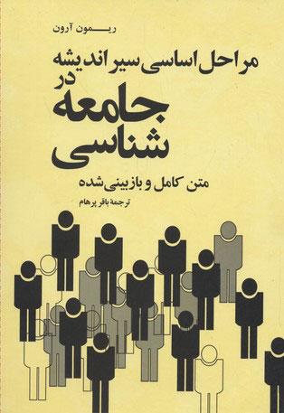 کتاب مراحل اساسی سیر اندیشه در جامعه شناسی