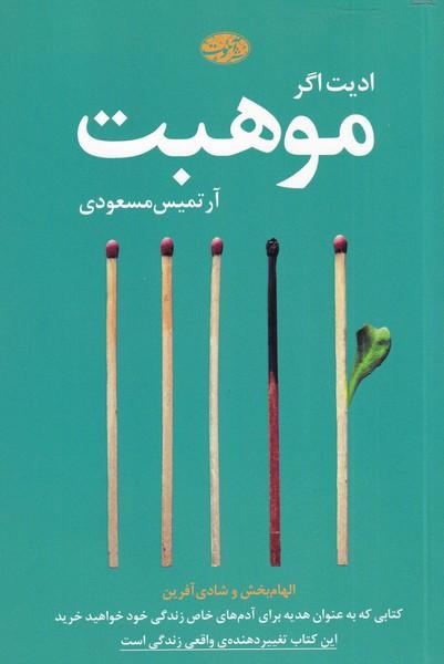 کتاب موهبت