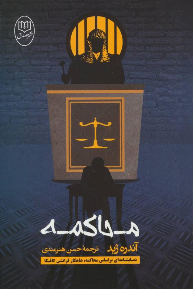 کتاب محاکمه