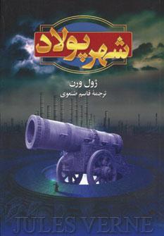 کتاب شهر پولاد
