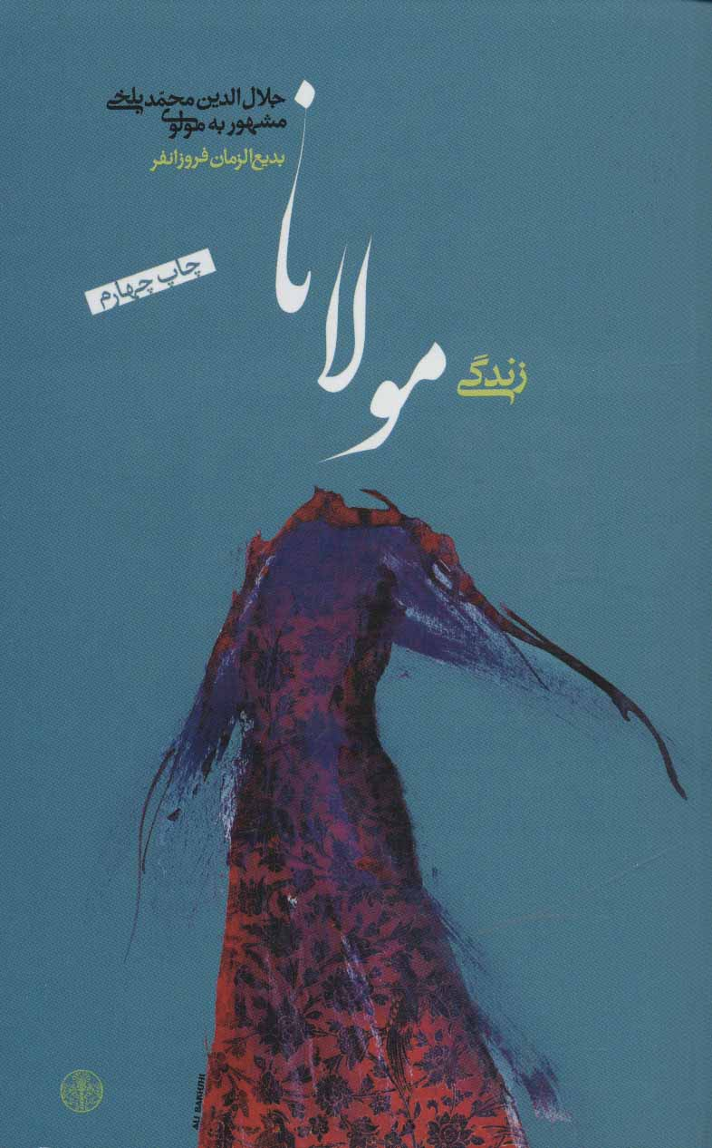 کتاب زندگی مولانا