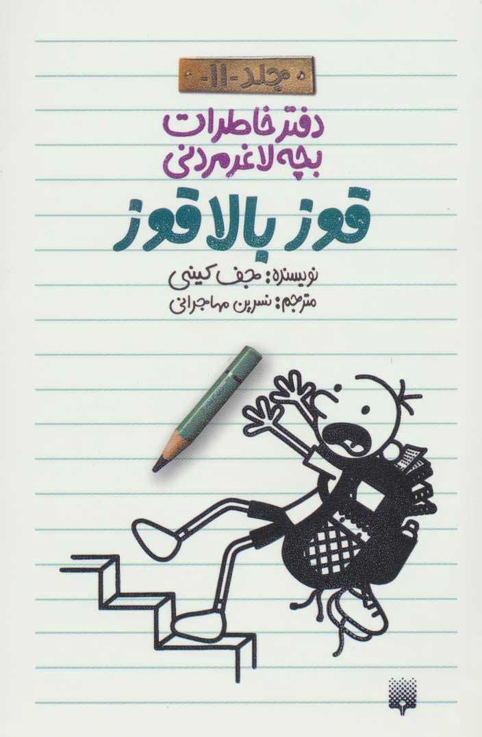 کتاب دفتر خاطرات بچه لاغرمردنی 11
