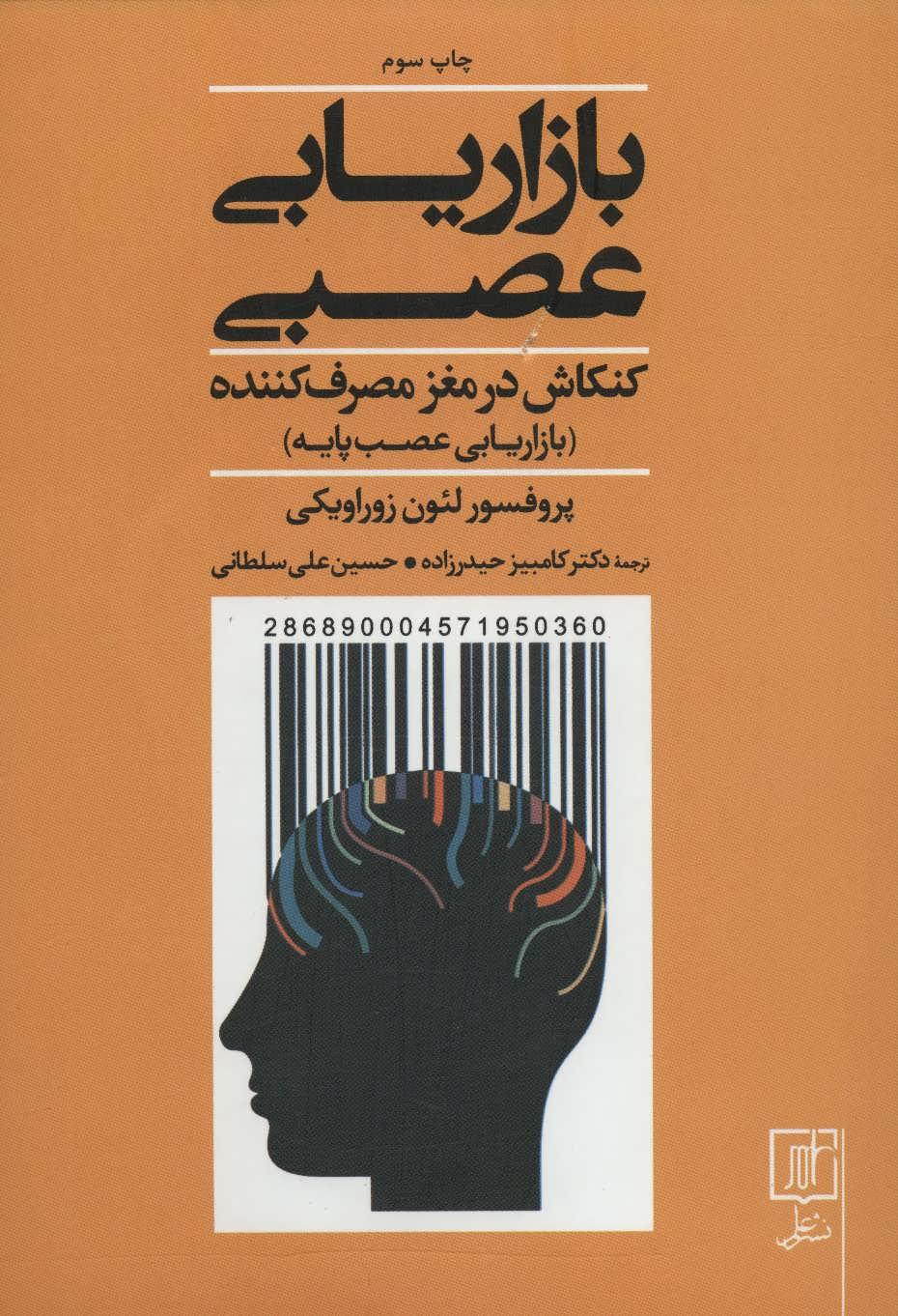 کتاب بازاریابی عصبی