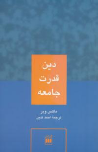 کتاب دین،قدرت،جامعه