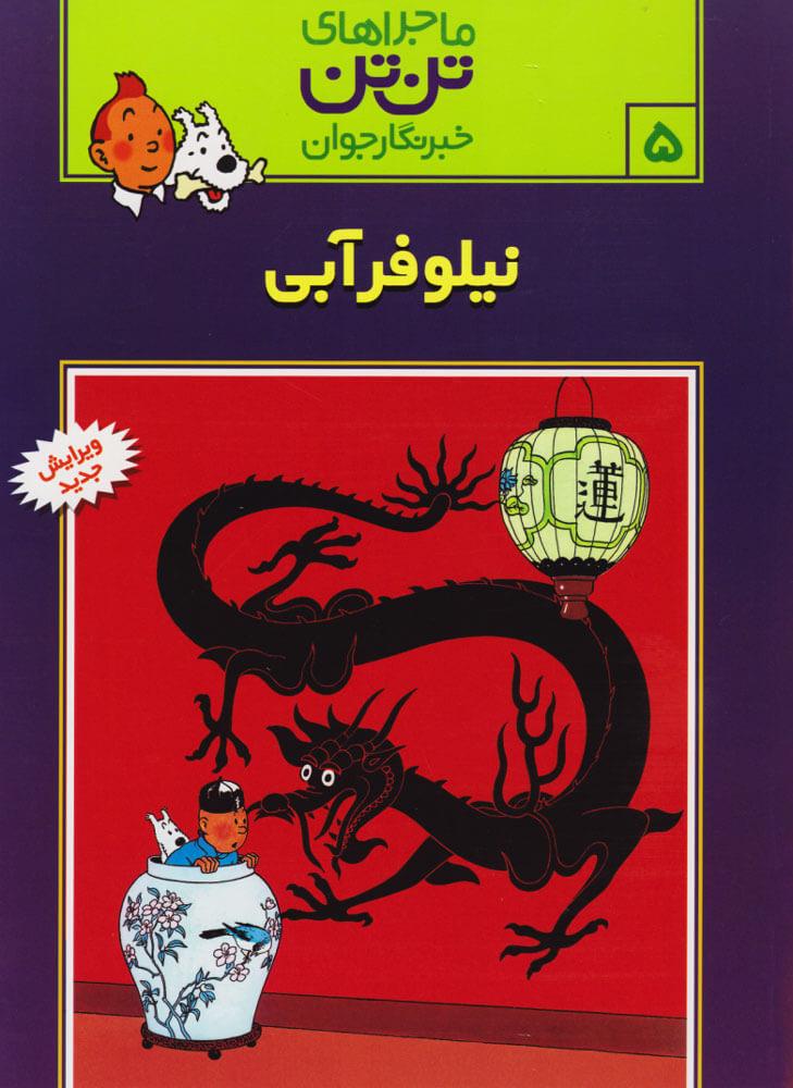 رمان ماجراهای تن تن (۵)