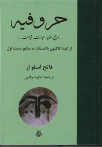 کتاب حروفیه