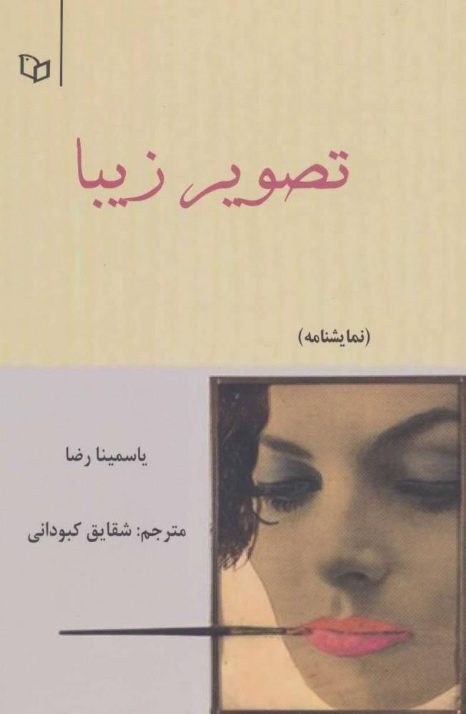 کتاب تصویر زیبا