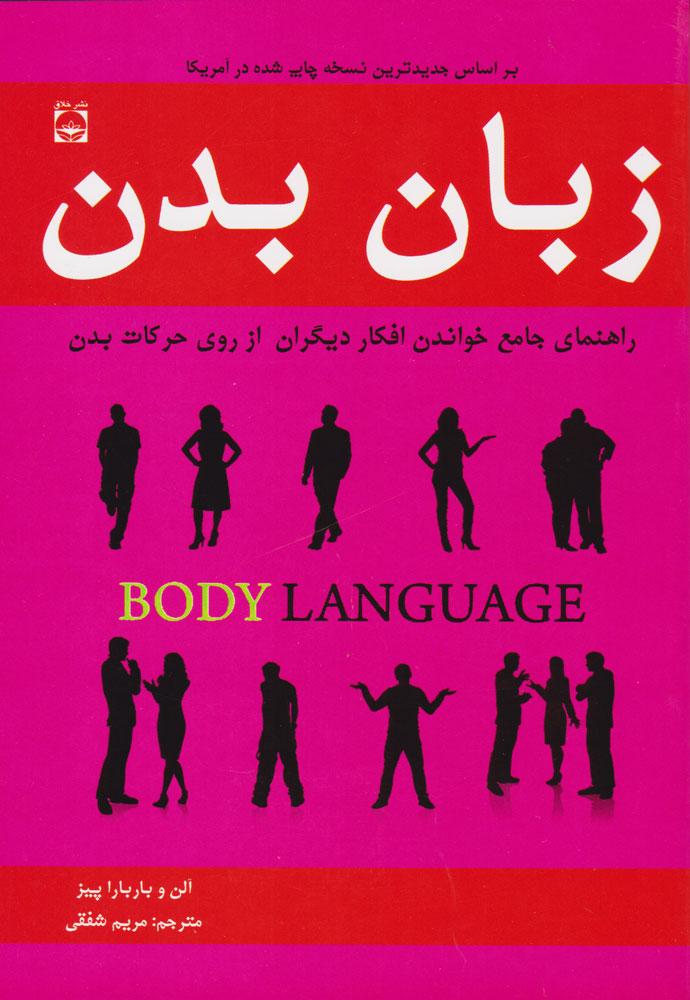 کتاب زبان بدن