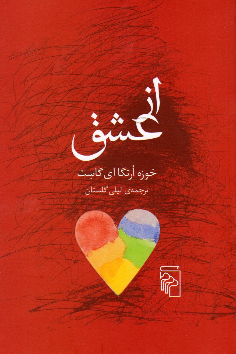 کتاب از عشق