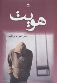 کتاب هویت