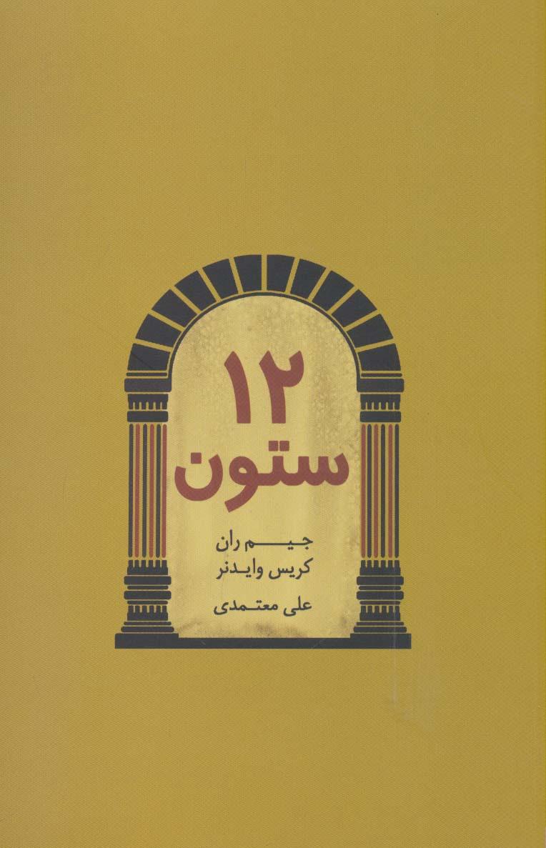 کتاب 12 ستون