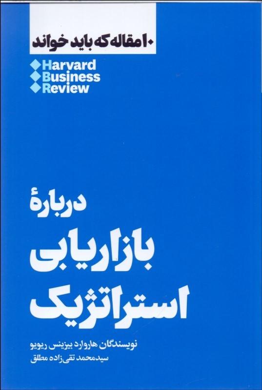 کتاب درباره بازاریابی استراتژیک