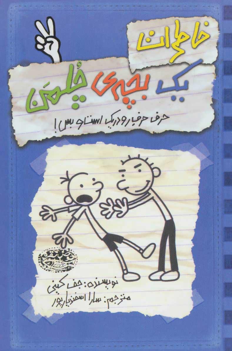کتاب خاطرات یک بچه ی چلمن 2