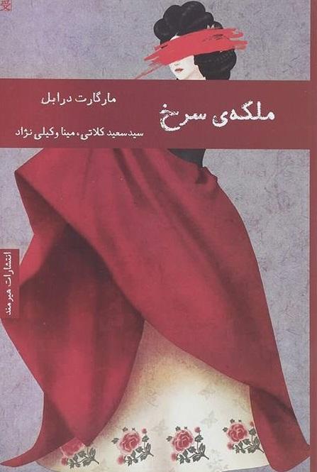 کتاب ملکه سرخ