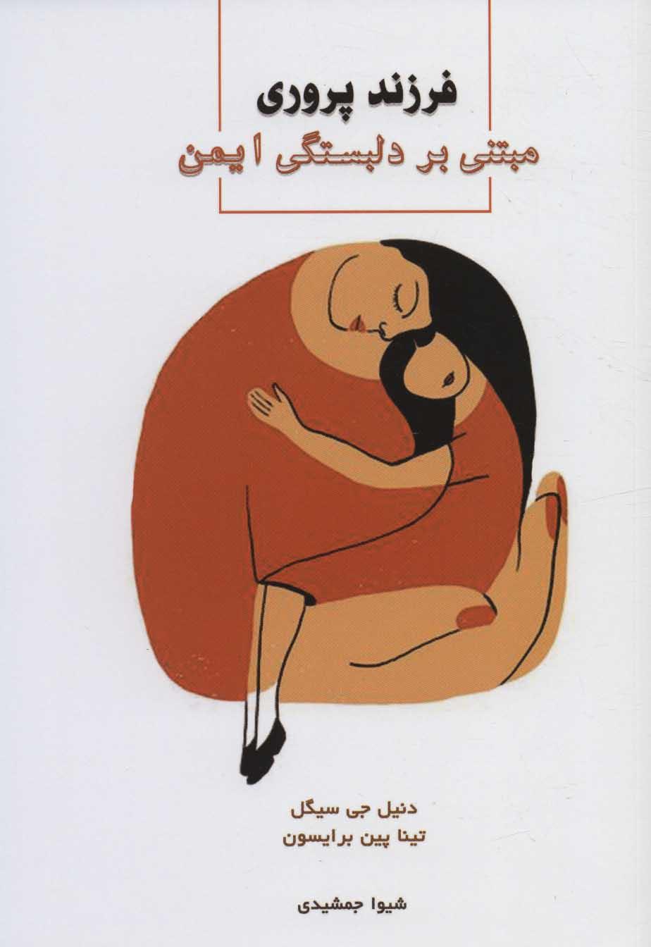 کتاب فرزندپروری مبتنی بر دلبستگی ایمن