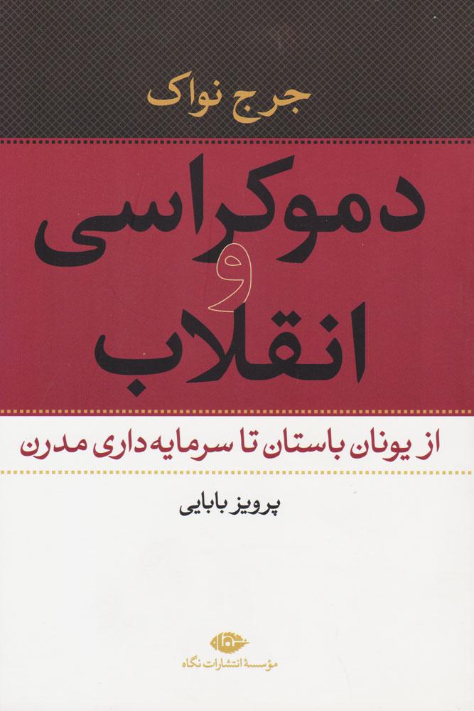 کتاب دموکراسی و انقلاب