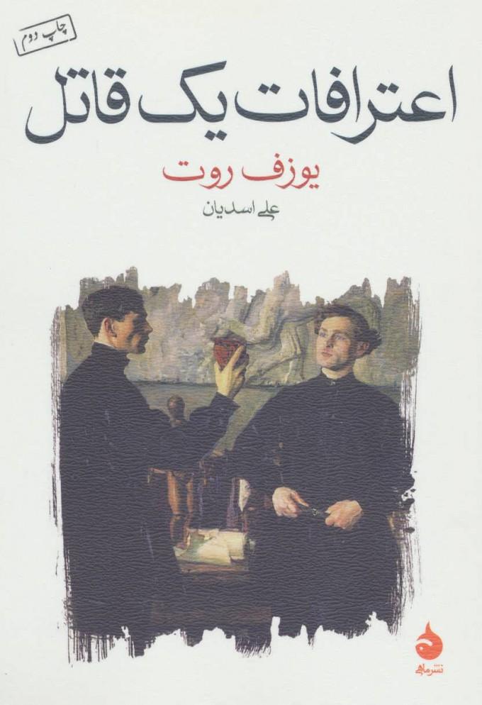 کتاب اعترافات یک قاتل