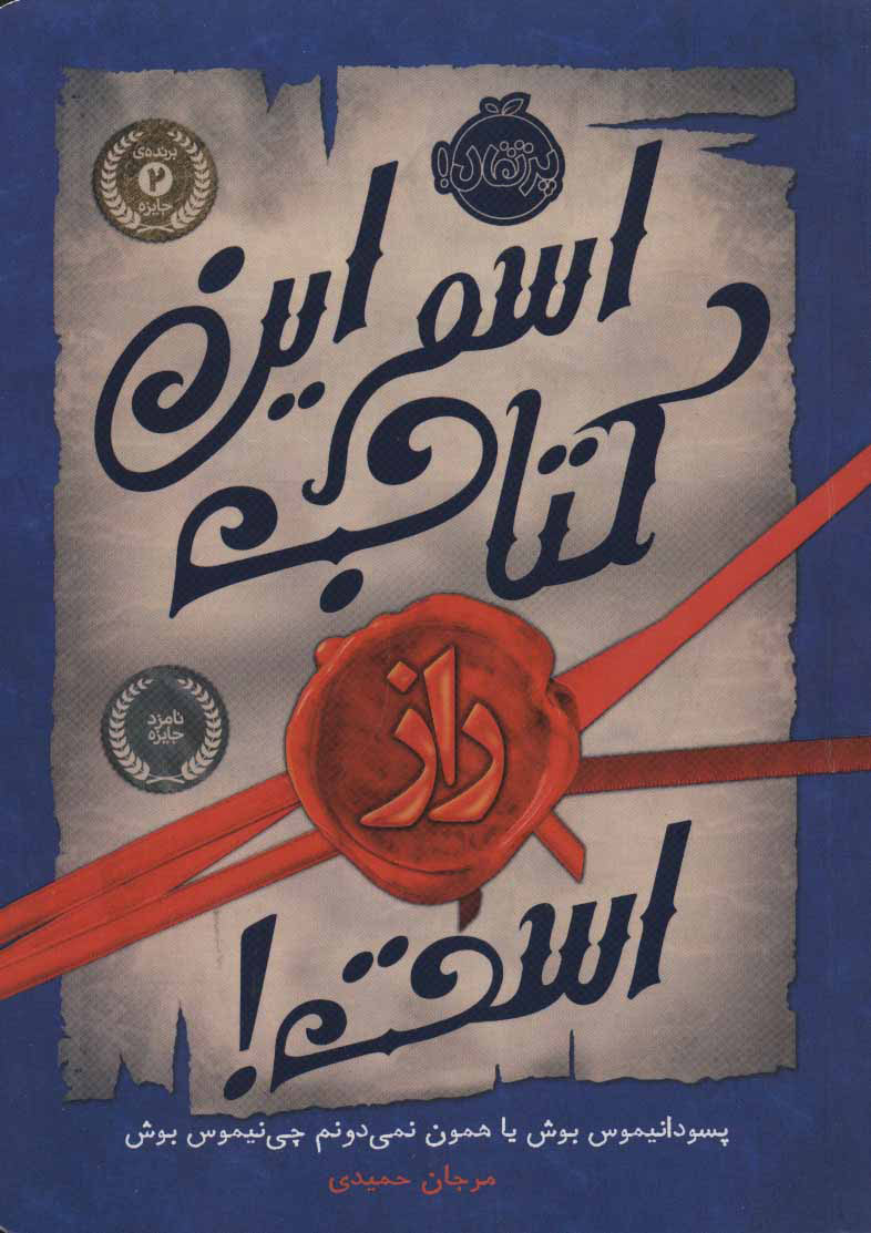 کتاب اسم این کتاب راز است!