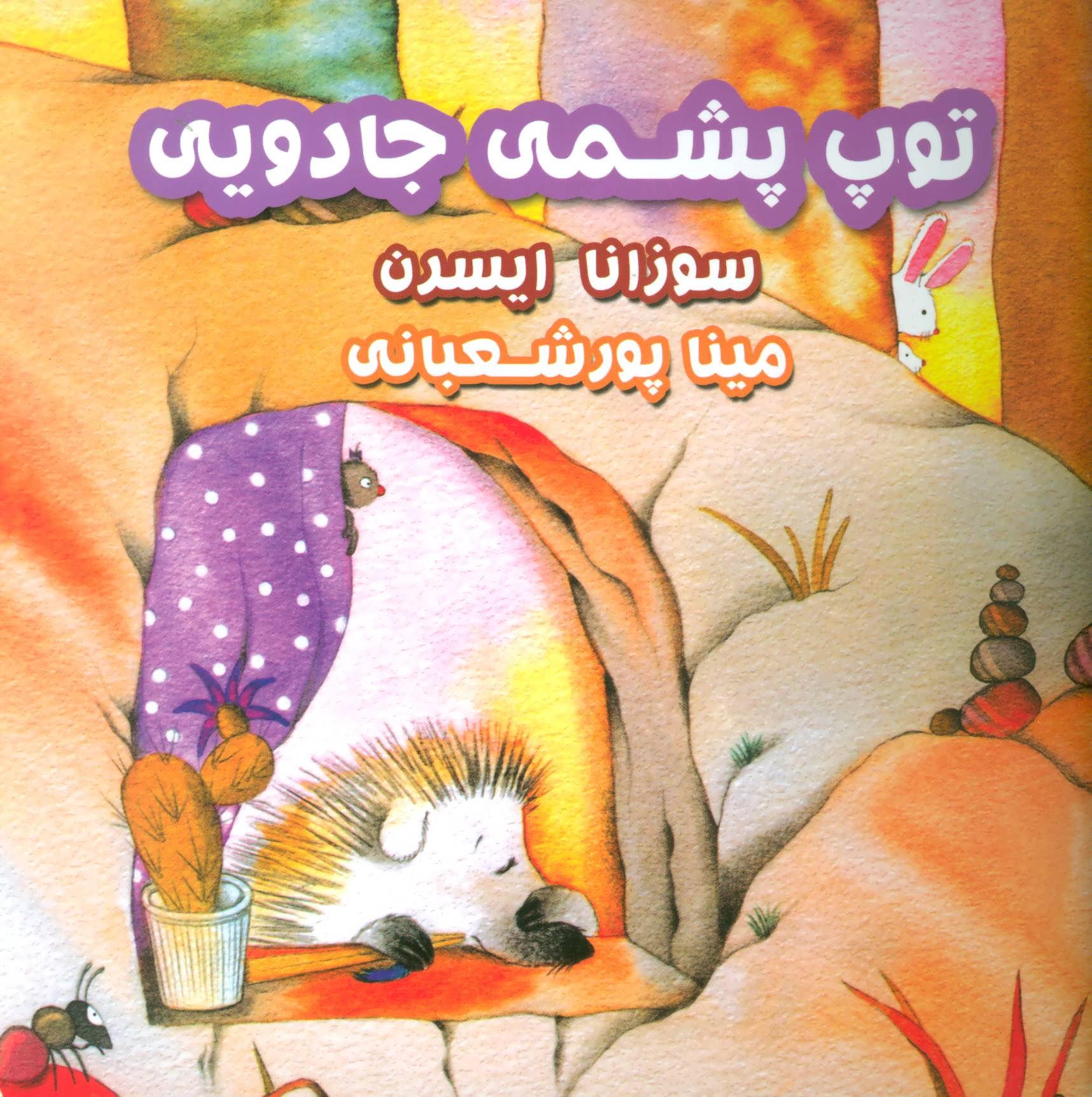 کتاب توپ پشمی جادویی