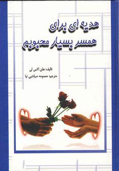کتاب هدیه ای برای همسر بسیار محبوبم