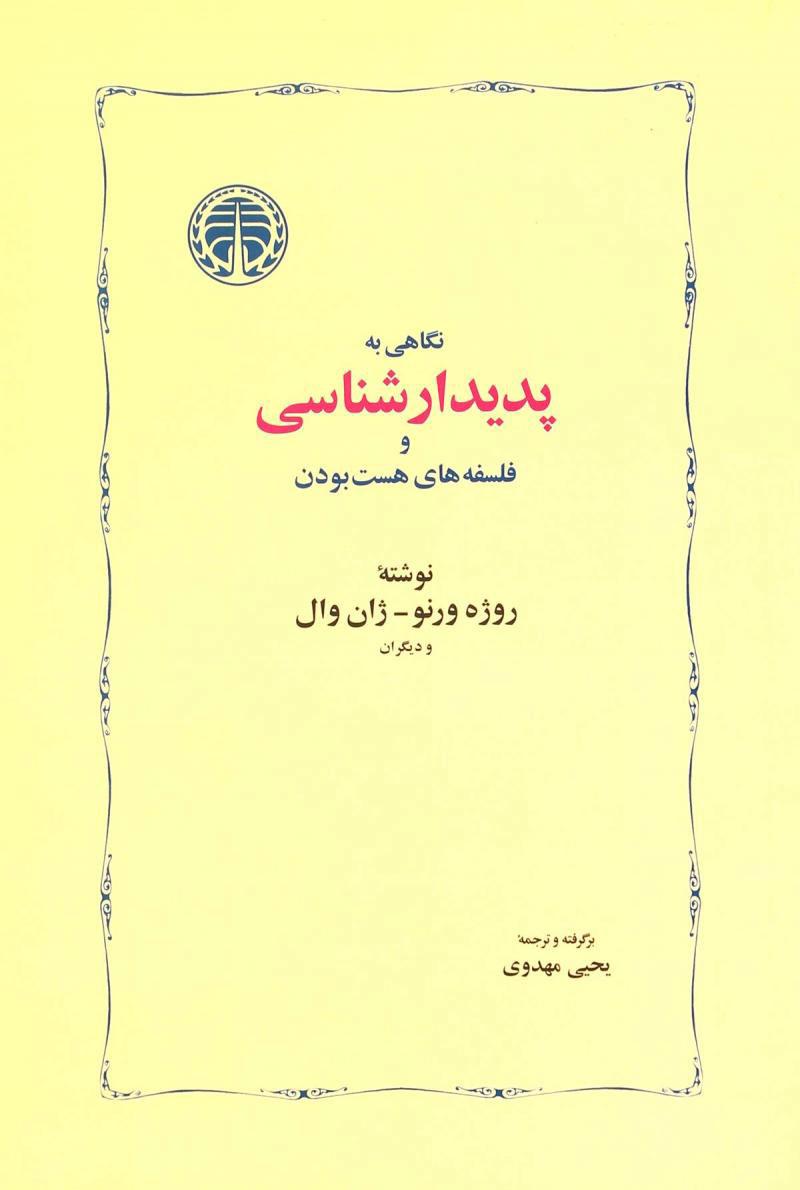 کتاب نگاهی به پدیدارشناسی