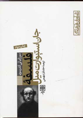 کتاب فلسفه جان استیوارت میل