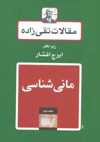 کتاب مانی شناسی