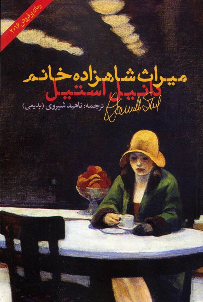 کتاب میراث شاهزاده خانم