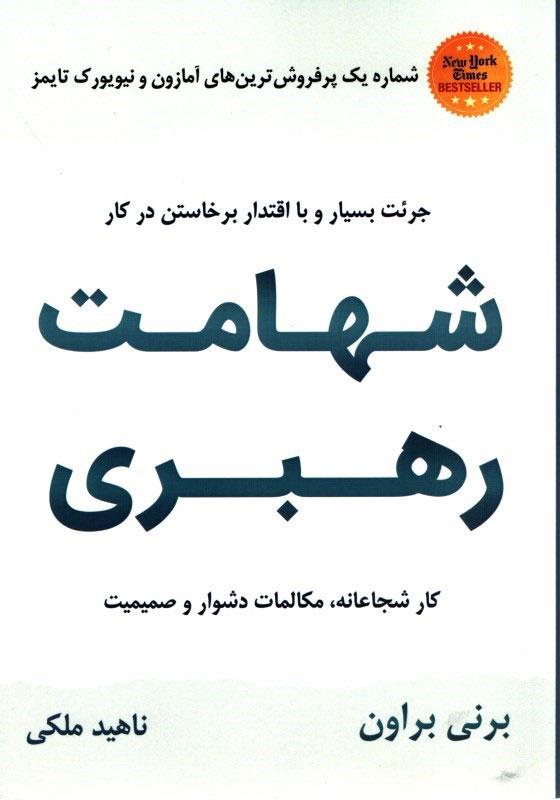 کتاب شهامت رهبری