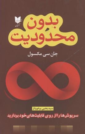 کتاب بدون محدودیت