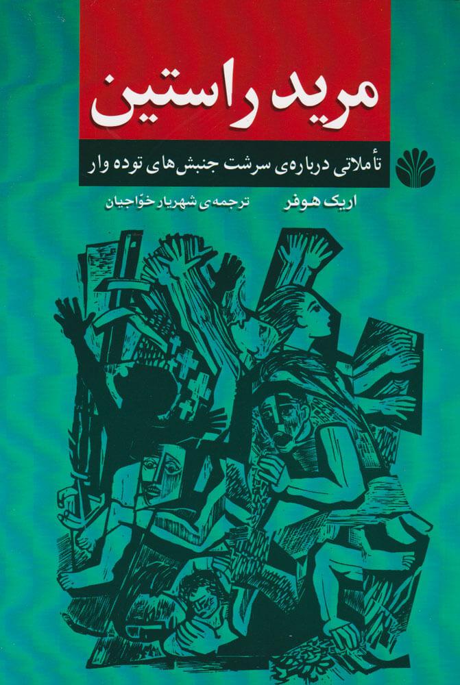 کتاب مرید راستین (تاملاتی درباره ی سرشت جنبش های توده وار)