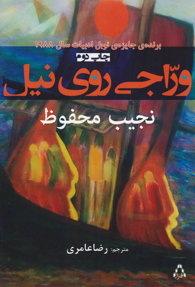 کتاب وراجی روی نیل