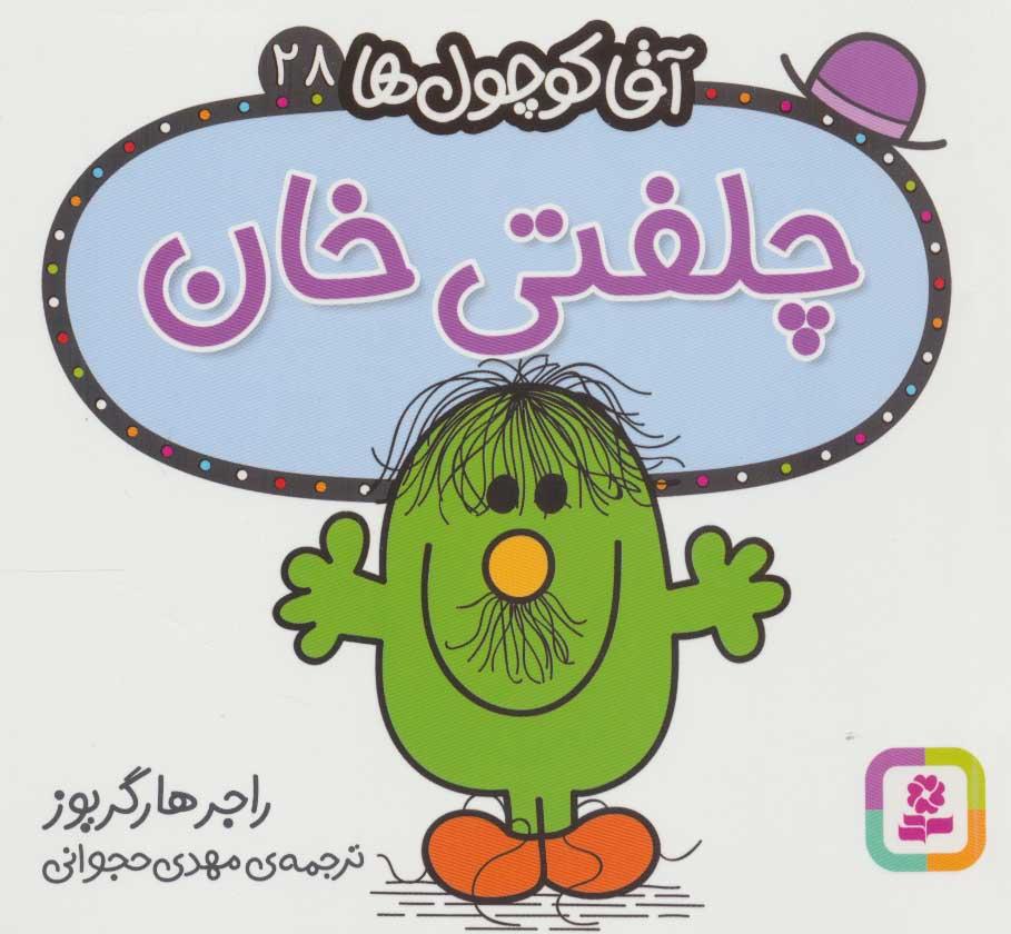 کتاب چلفتی خان