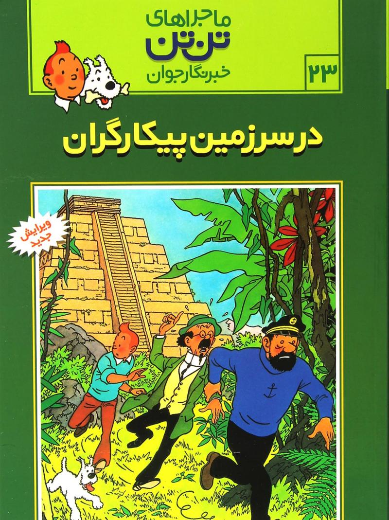 کتاب ماجراهای تن تن (23)