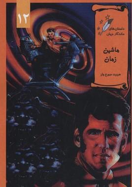 کتاب ماشین زمان