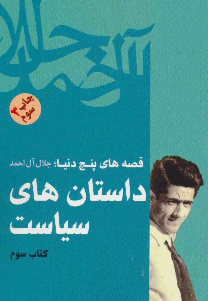 کتاب داستان های سیاست